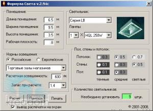 компьютерная программа для вычисления света