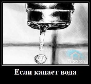 капает, протекает вода с крана: что делать?